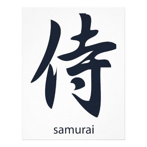 Samurai ~ Vintage Japanese Kanji Character