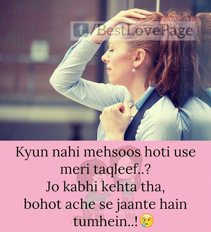 Can\'t u hear me | shayari | Pinterest | Hindi quotes, Qoutes and ...
