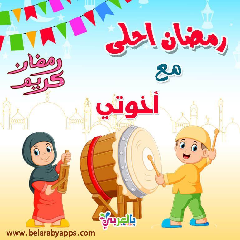 صور رمضان احلى مع عائلتي بمناسبة شهر رمضان المبارك بالعربي نتعلم Ramadan Cards Ramadan Ramadan Decorations