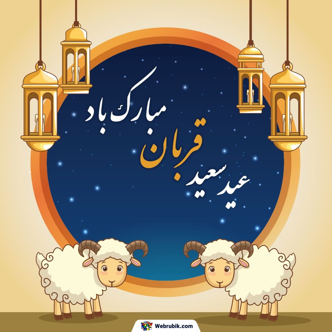 عید سعید قربان Happy Eid Al Adha Eid Greetings Happy Eid
