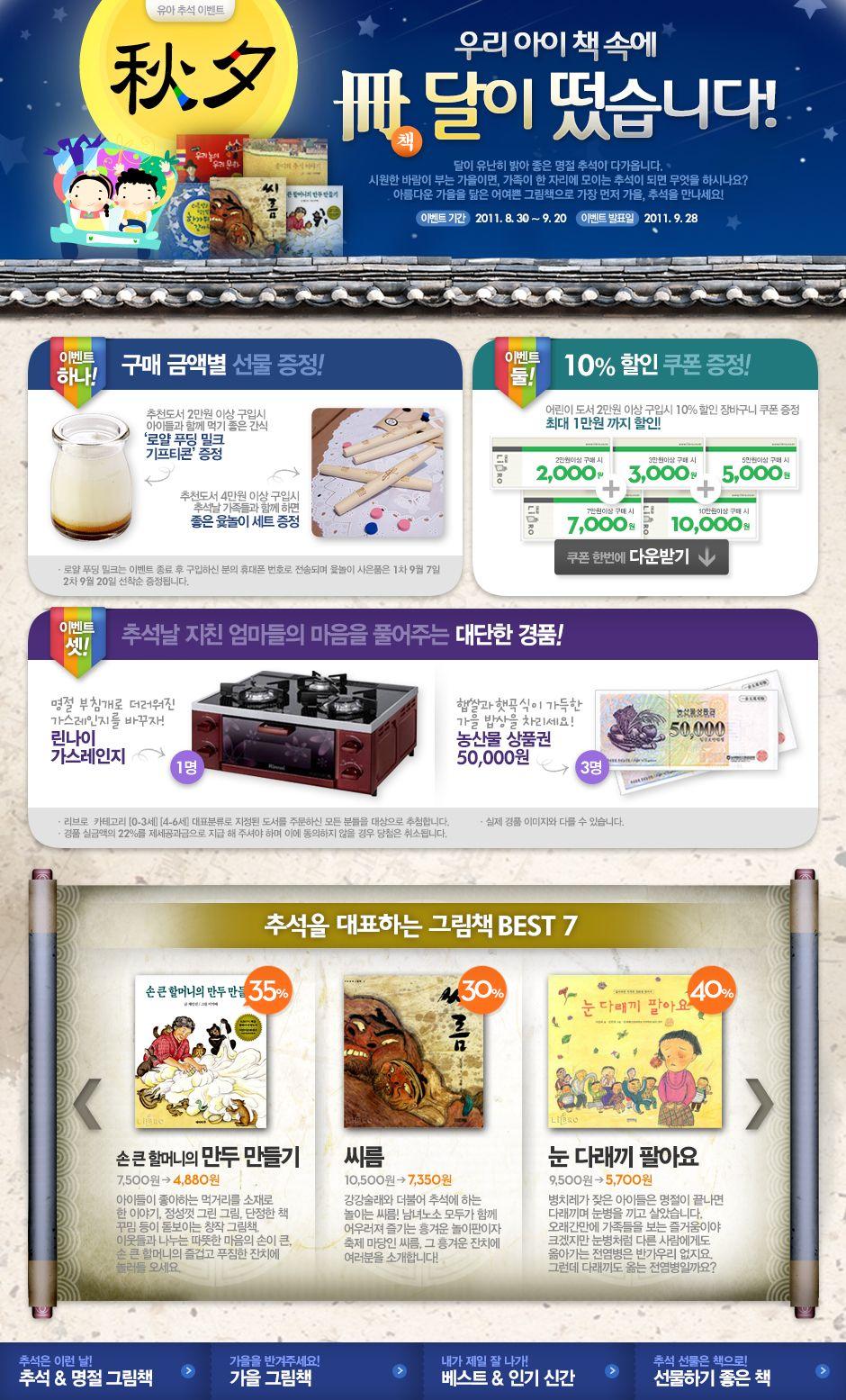 2011.08. 유아동 추석 선물 이벤트