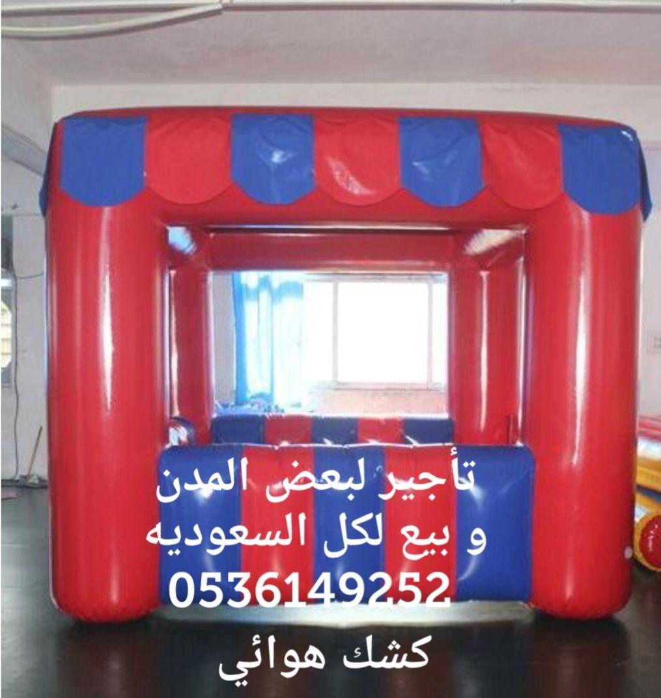 تأجير وبيع ألعاب هوائية 0536149252 تأجير نطيطات ملاعب صابونية في الرياض جده الشرقيه مكه سعودي انجلــش Cooler