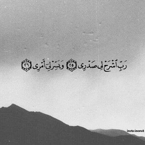رب اشرح لي صدري ويسر لي امري واحلل عقدة من لساني يفقه قولي Quran Quotes Love Morning Quotes Images Quran Quotes