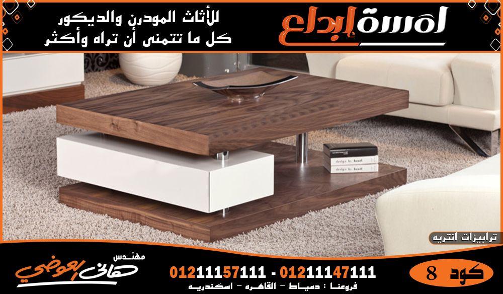 صور ترابيزات انتريه Furniture Coffee Table Decor