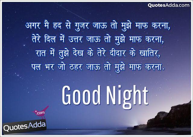 Hindi Famous Good Night Wishes Suvichar Quotesaddacom Telugu