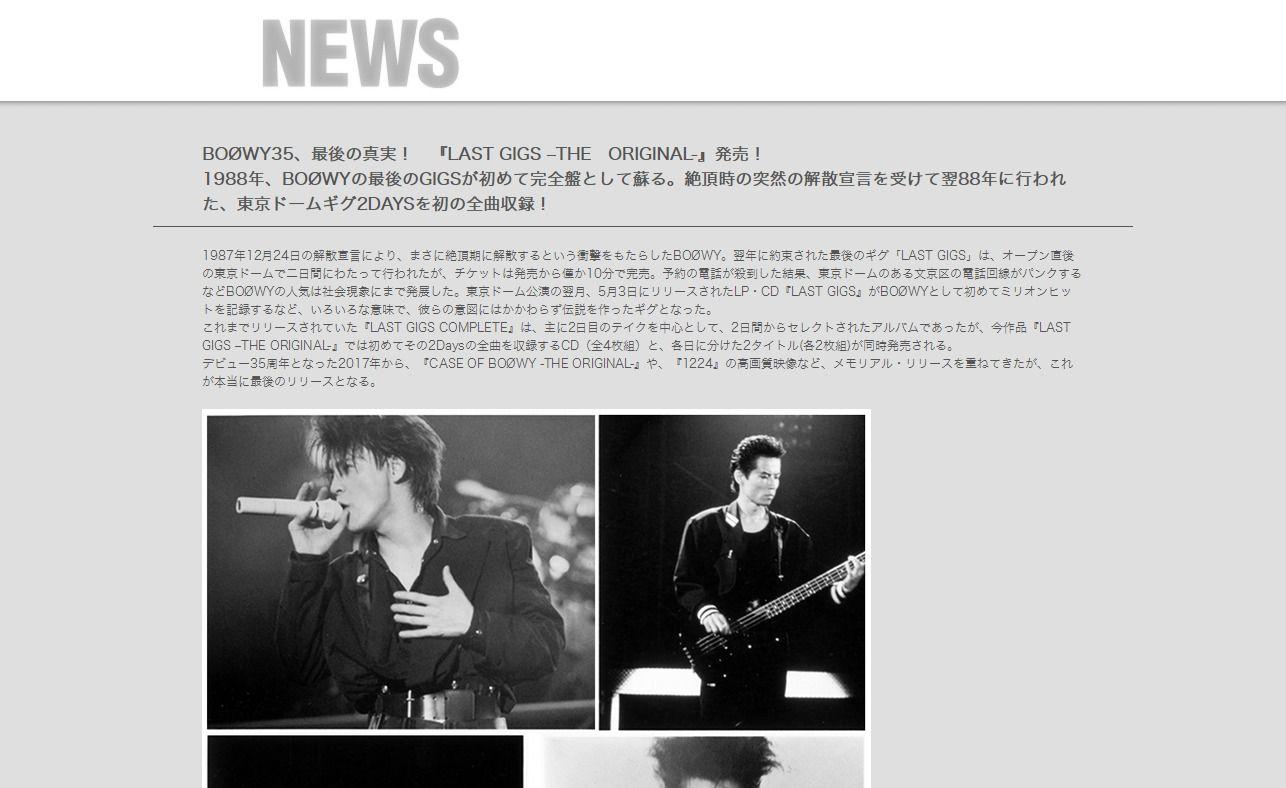 Boowy 35th Anniversaryのwebデザイン Music Web Clips ミュージック ウェブ クリップス Webデザイン 日本のロックバンド デザイン