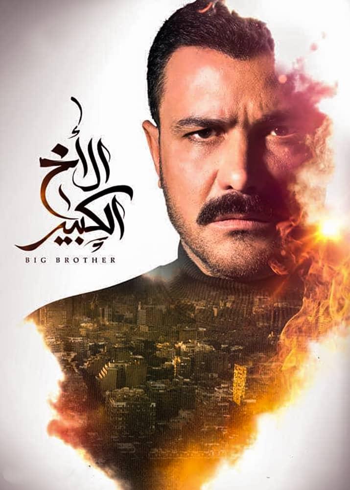 مسلسل الاخ الكبير الحلقة 37 السابعة والثلاثون In 2020 Big Brother Poster Movie Posters