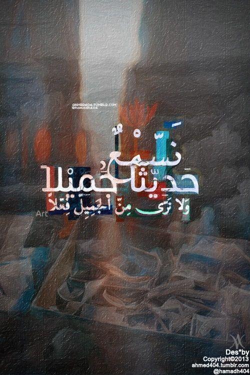 افواه ناطقة Arabic Words Words My Arts