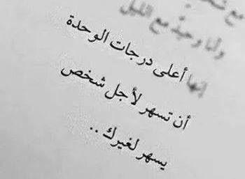 أعلى درجات الاهمال والوحدة والالم والوجع Author Quotes Quotes Arabic Words