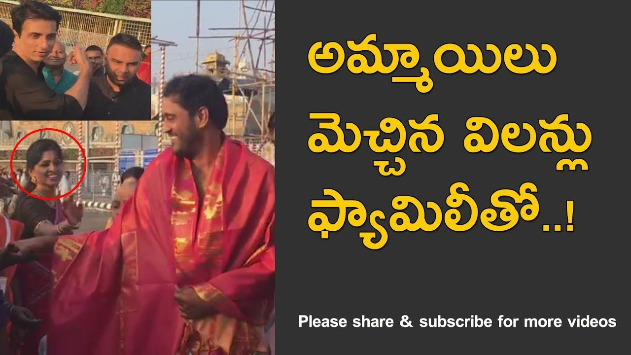 Telugu actor ajay with family sonu sood in tirumala exclusive video telugu actor ajay with family sonu sood in tirumala exclusive video thecheapjerseys Image collections