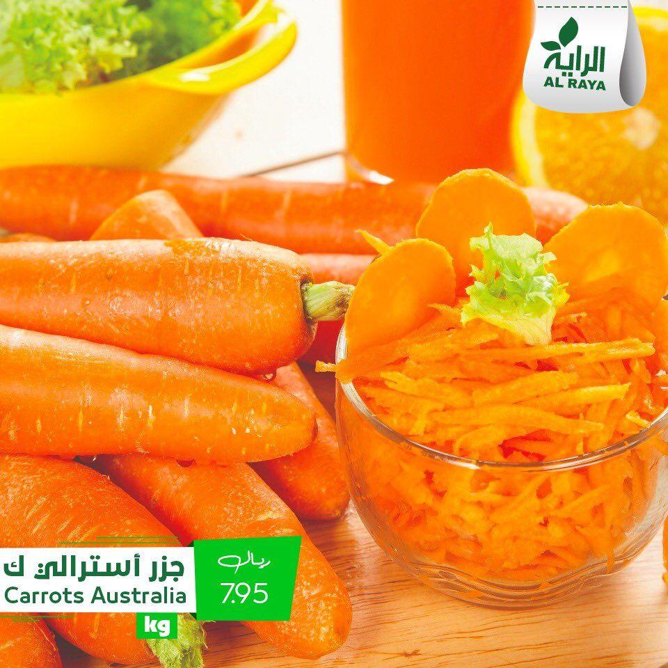 عروض أسواق الراية ليوم الخميس 22 نوفمبر 2018 عرض 3 أيام عروض اليوم Food Carrots Vegetables