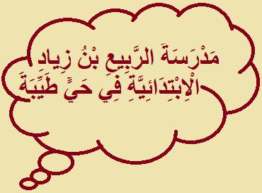مدرسة الربيع بن زياد الابتدائية في حي طيبة Arabic Calligraphy Calligraphy