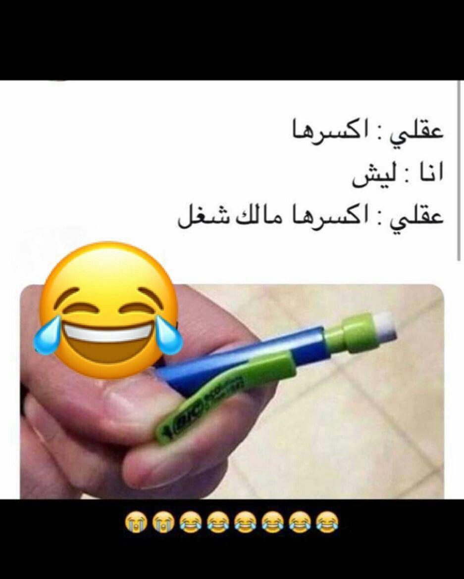 صدك عود ليش نكسرها Fun Quotes Funny Funny Arabic Quotes Funny Joke Quote