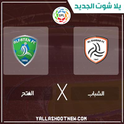 مشاهدة مباراة الشباب والفتح بث مباشر اليوم 1 2 2020 في الدوري السعودي In 2020 Bmw Logo Logos Vehicle Logos