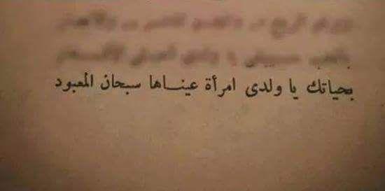 عيناها سبحان المعبود 3 Quotations Quotes Arabic Quotes