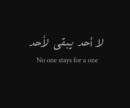 لا أحد يبقى لأحد No One Stays For A One Health Quotes Inspirational Quotes Arabic Quotes