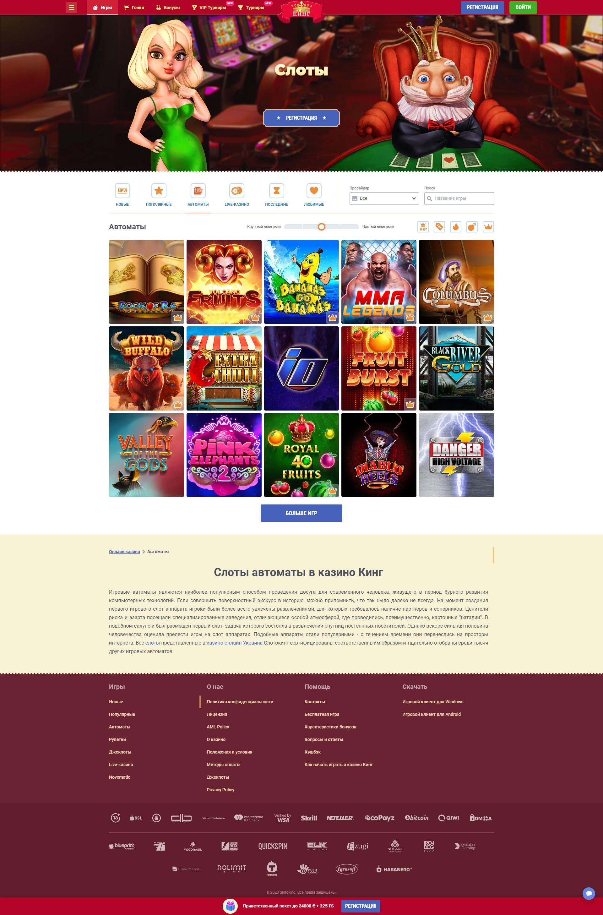 Онлайн игровые автоматы кинг казино cs go не надо играть только на карте