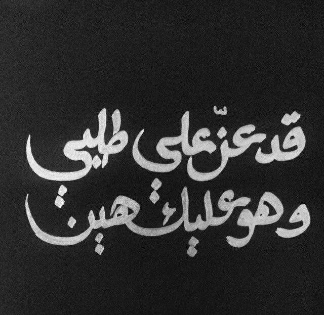 قد عز علي طلبي وهو عليك هين Arabic Calligraphy Wedding Invitations Quotations