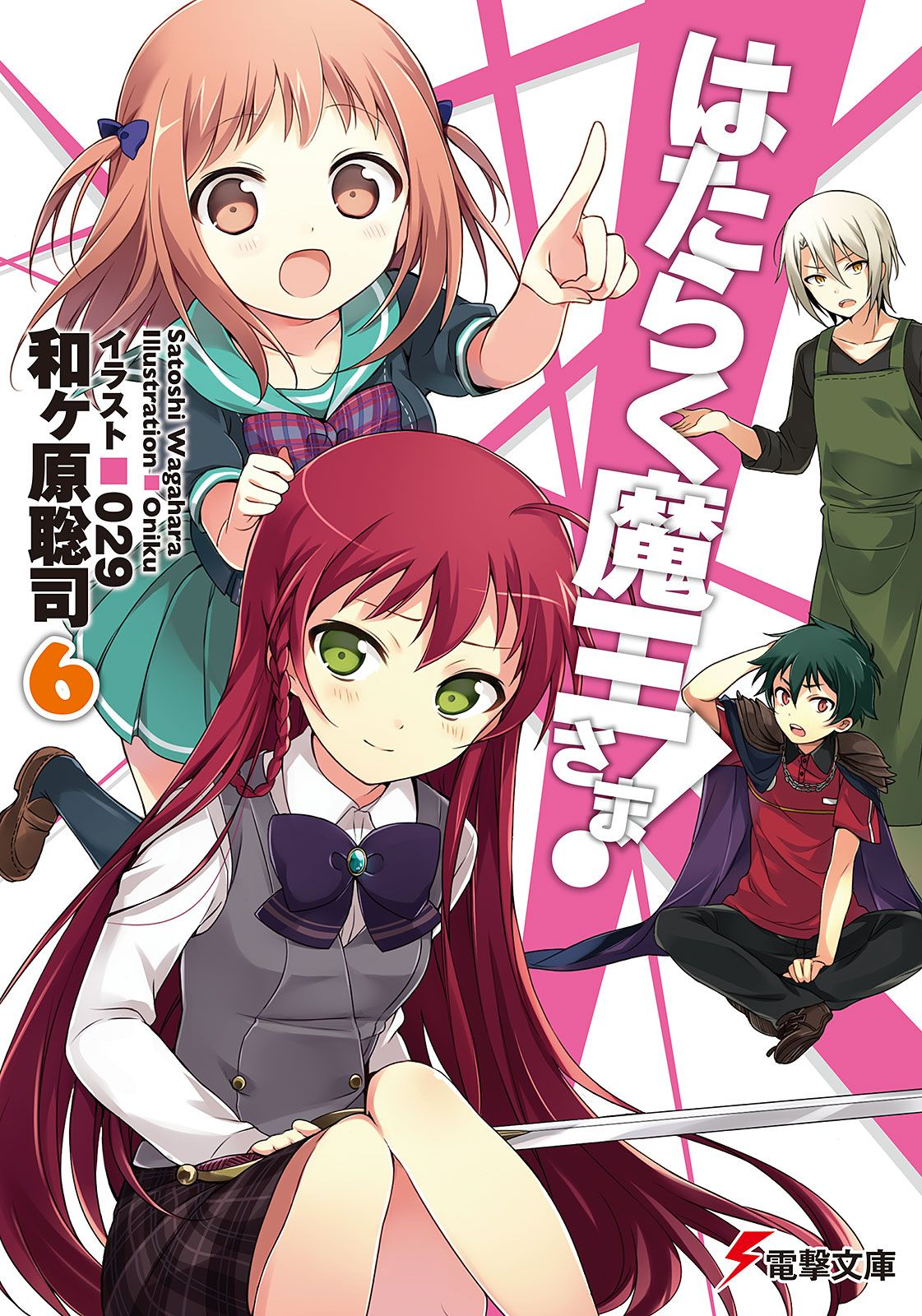 Hataraku Maou Sama Light Novel Volume 6