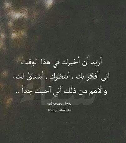 اني احبك Words Quotes Quotations Quotes