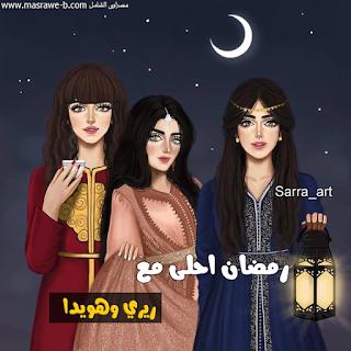 الآن صور رمضان احلى مع اسمك 2020 وجميع الاسماء Cartoons Dp Girly Drawings Ramadan