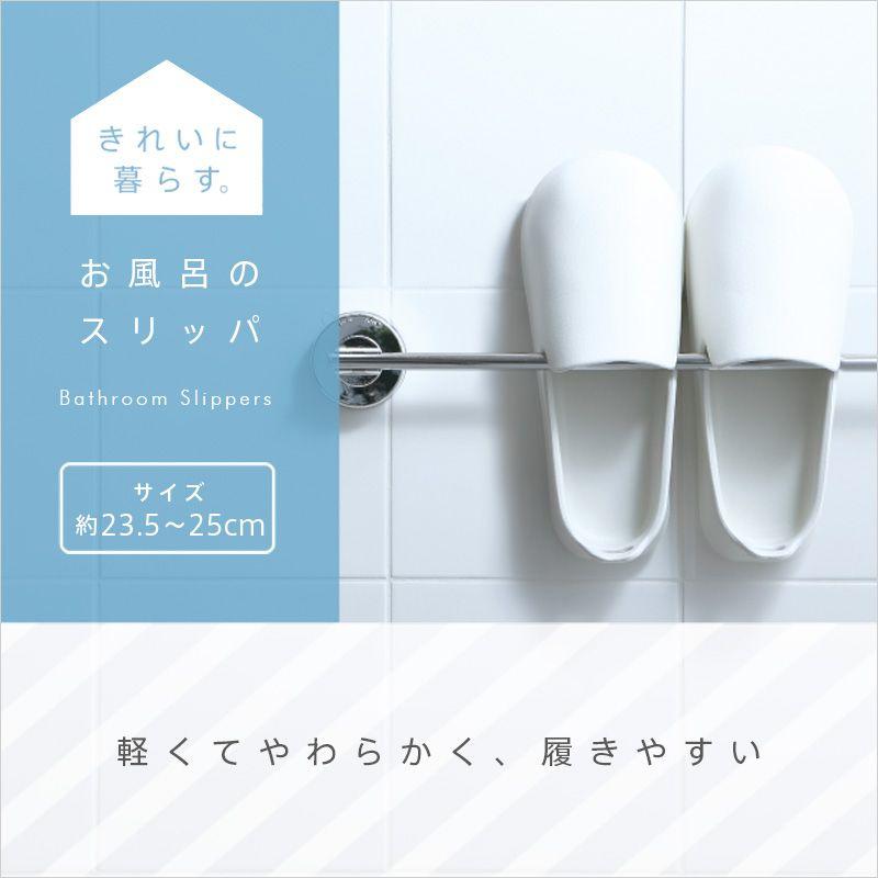 楽天市場 マーナ お風呂のスリッパ W608スリッパ 浴室用 きれいに