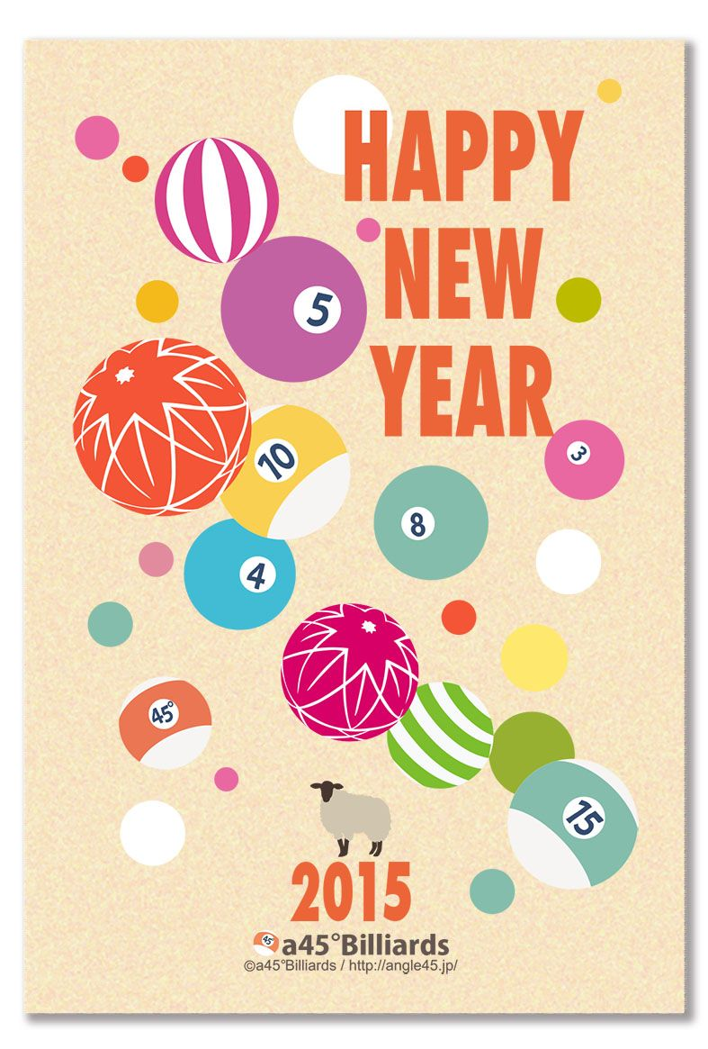 Free Downloads a45Billiards original new year card http://angle45.jp/downloads/greeting_card/newyear_cards_2015/