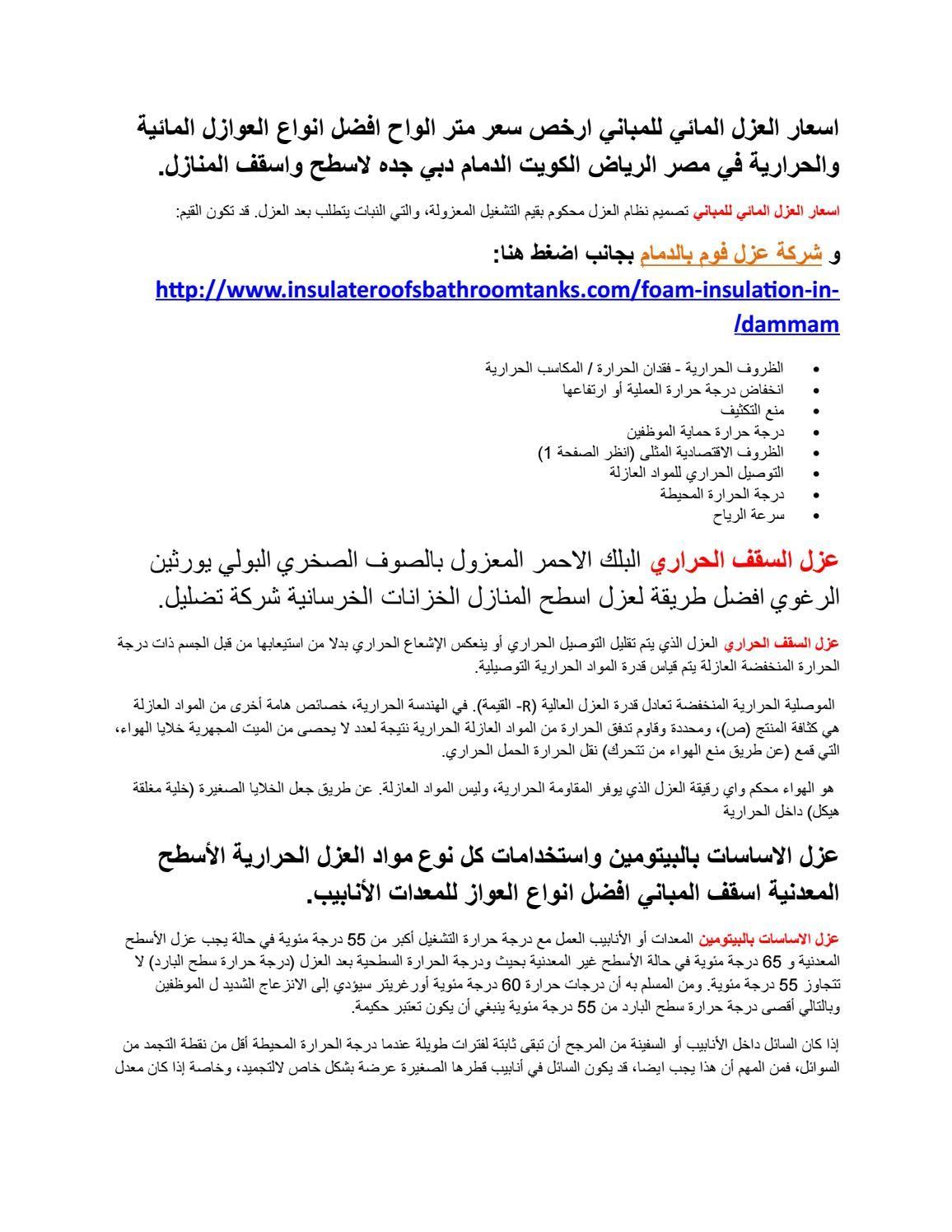 عزل الاساسات Pdf اعمال العزل للاساسات بحث كامل عن اسعار جميع انواع مواد العزل الحراري المائي ضد الر Cleaning Services Company Carpet Steam Companies In Dubai
