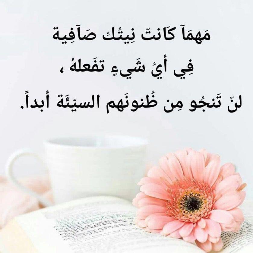 الظنون Good Morning Arabic Words Quotes Friendship Quotes