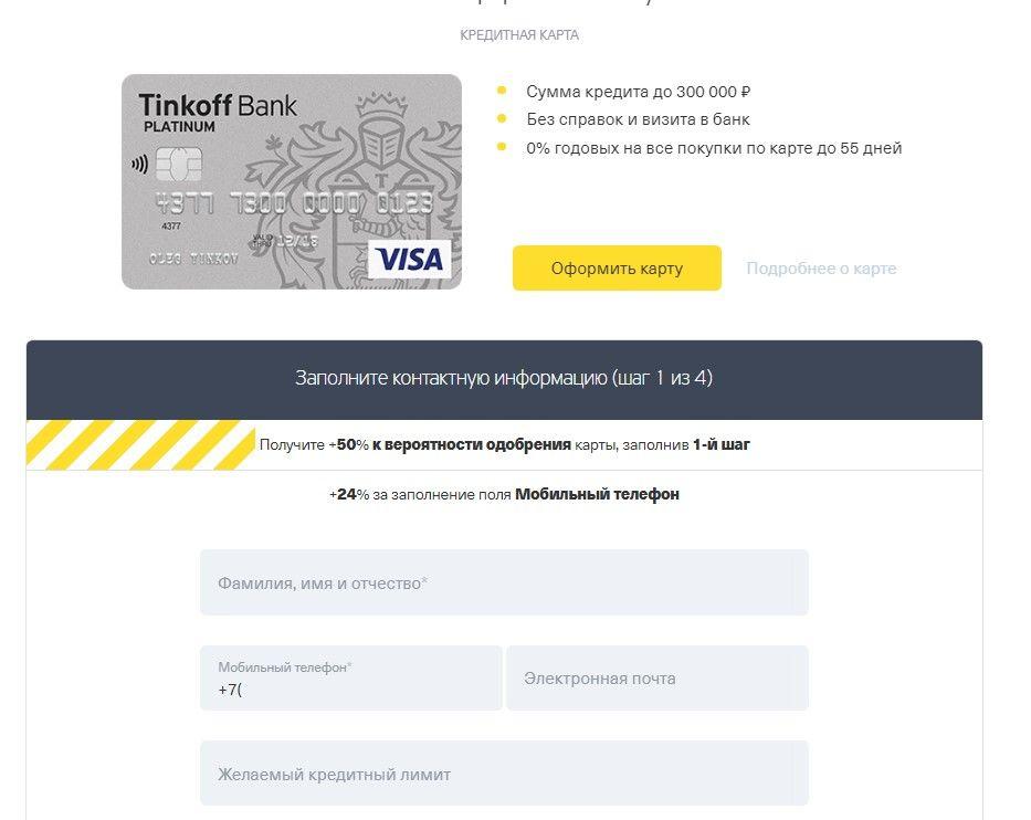 Карта тинькофф кредитная до 55 дней оформить