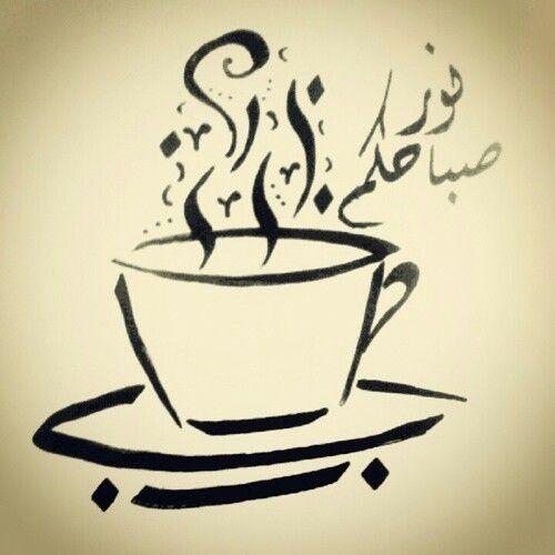 صباحكم نور Good Morning Coffee Good Morning Good Night Morning Coffee