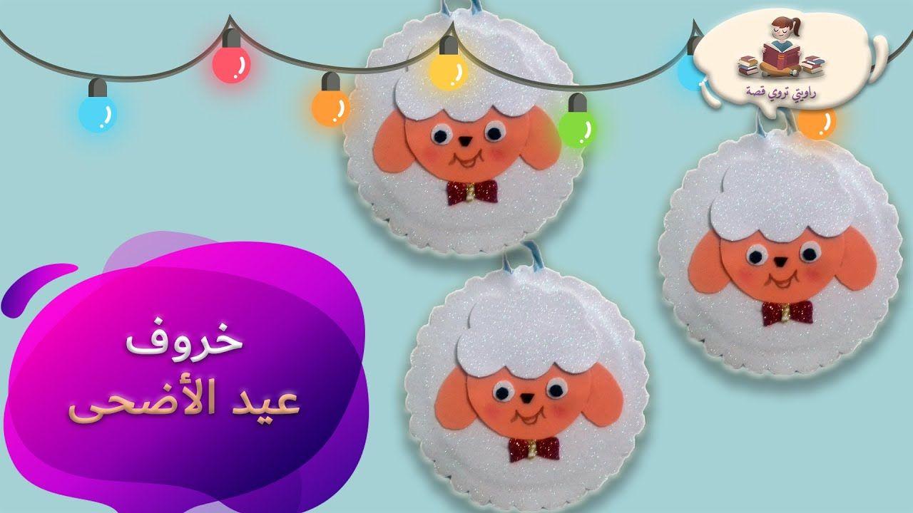 تعلم صنع خروف العيد مع محمد Christmas Ornaments Novelty Christmas Holiday