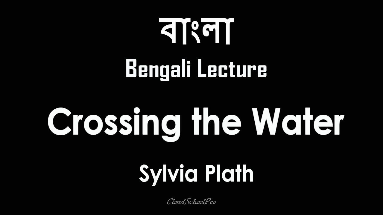 Crossing The Water By Sylvia Plath Bengali Lecture English Literature Kubla Khan Poetry Summary Poem Short And Analysi In Tamil