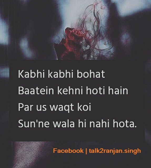 Pin By Ranjan Singh On DailyThought