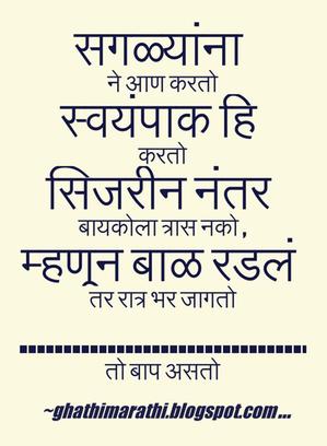 Saglyanana Marathi Kavita On Father Father Fathers Day Poems
