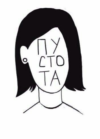 Депрессивные картинки для срисовки с надписями