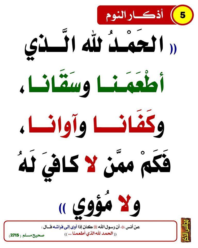 Epingle Par Abdulrahman Alghamdi Sur الد ين الق ي م Le Prophete