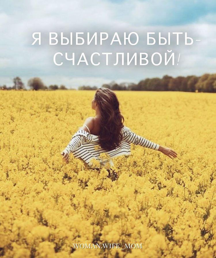 «🌟Я ВЫБИРАЮ БЫТЬ СЧАСТЛИВОЙ🌟#именно #доброеутро