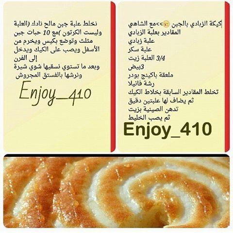 كيكة الزبادي والجبن Arabic Food Cooking Recipes Food