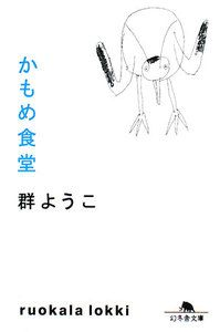 Book おしゃれまとめの人気アイデア Pinterest Yoshimi Nakano かもめ ドラマ