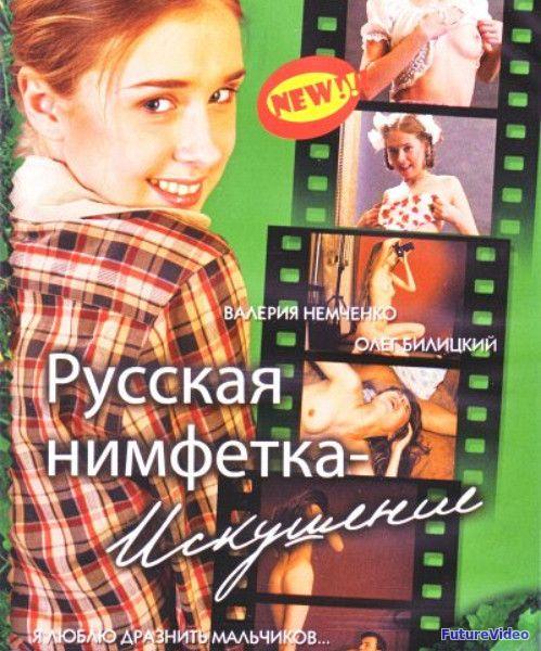 Нимфетка фильм дания фото 691-931
