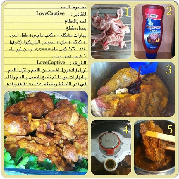 Instagram Photo Feed Cooking Recipes Arabic Food Food