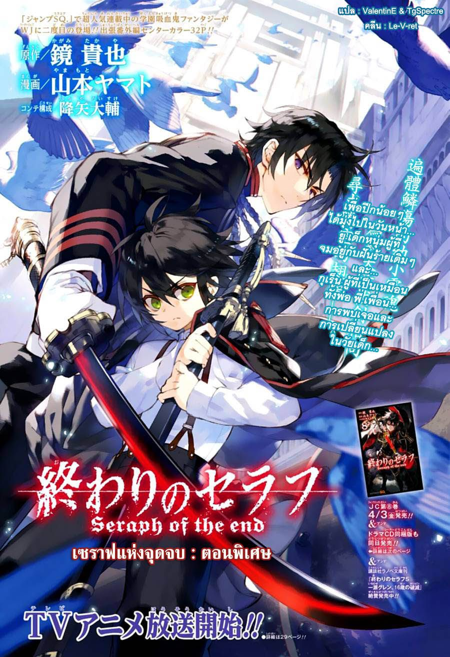 Colored manga websites - Bezald Family International Manga Website Yamamoto Yamato Seraph Of The End