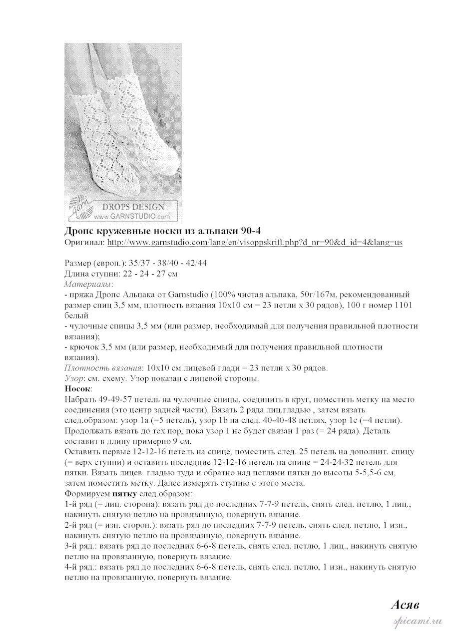 вязание ажурных носков спицами и их картинки вез