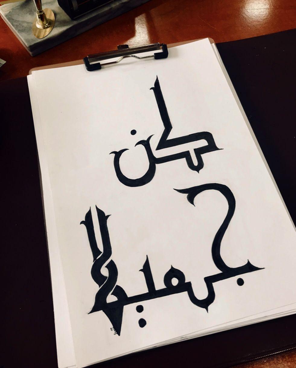 ترى الوجود جميلا خط عربي كتابه اقتباسات Flask