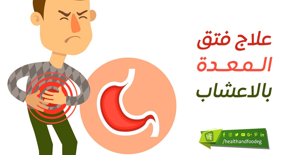 علاج فتق المعدة بالاعشاب Letters Poster Symbols