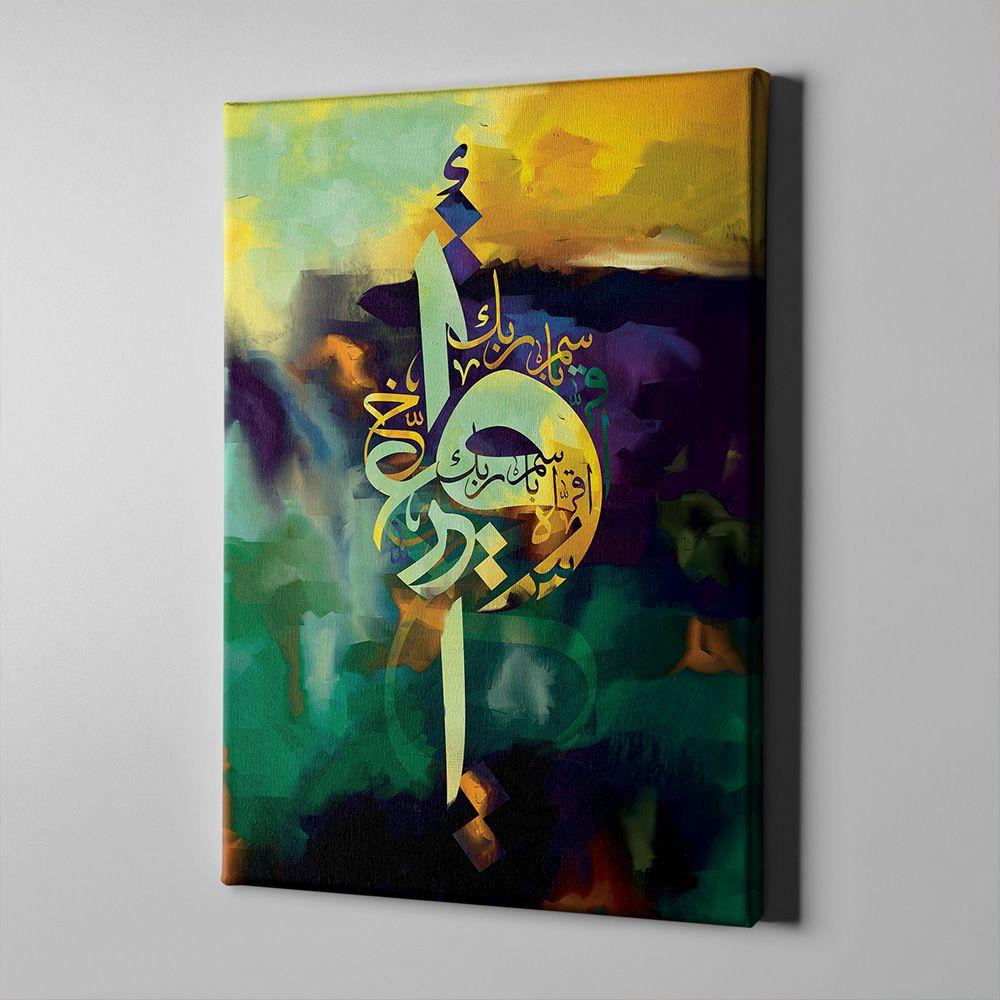 Bari Gallery إقرأ 2 لوحة كانفس لوحة فنية جدارية للمنزل Islamic Calligraphy Painting Islamic Caligraphy Art Islamic Art Calligraphy