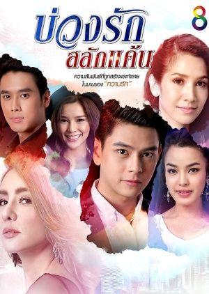 Buang Rak Salak Kaen   thai lakorn, 2019   Jewelry, Drama ...  Buang Rak Salak...