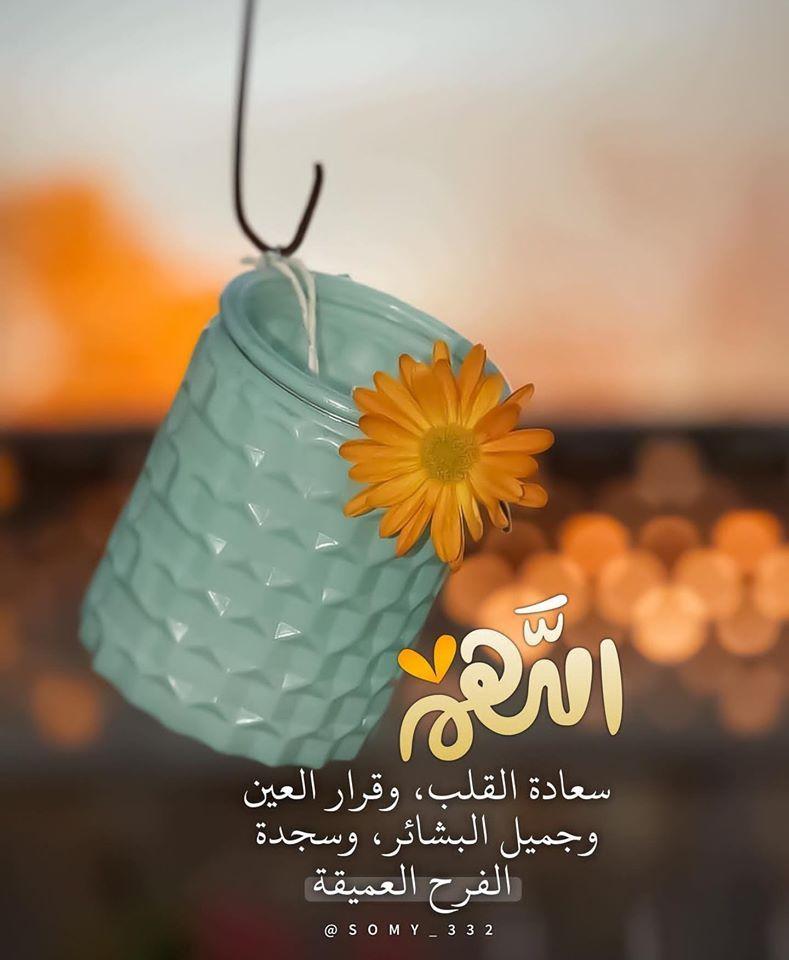 اللهم سعادة القلب Apple Logo Wallpaper Islamic Paintings Islamic Quotes Quran