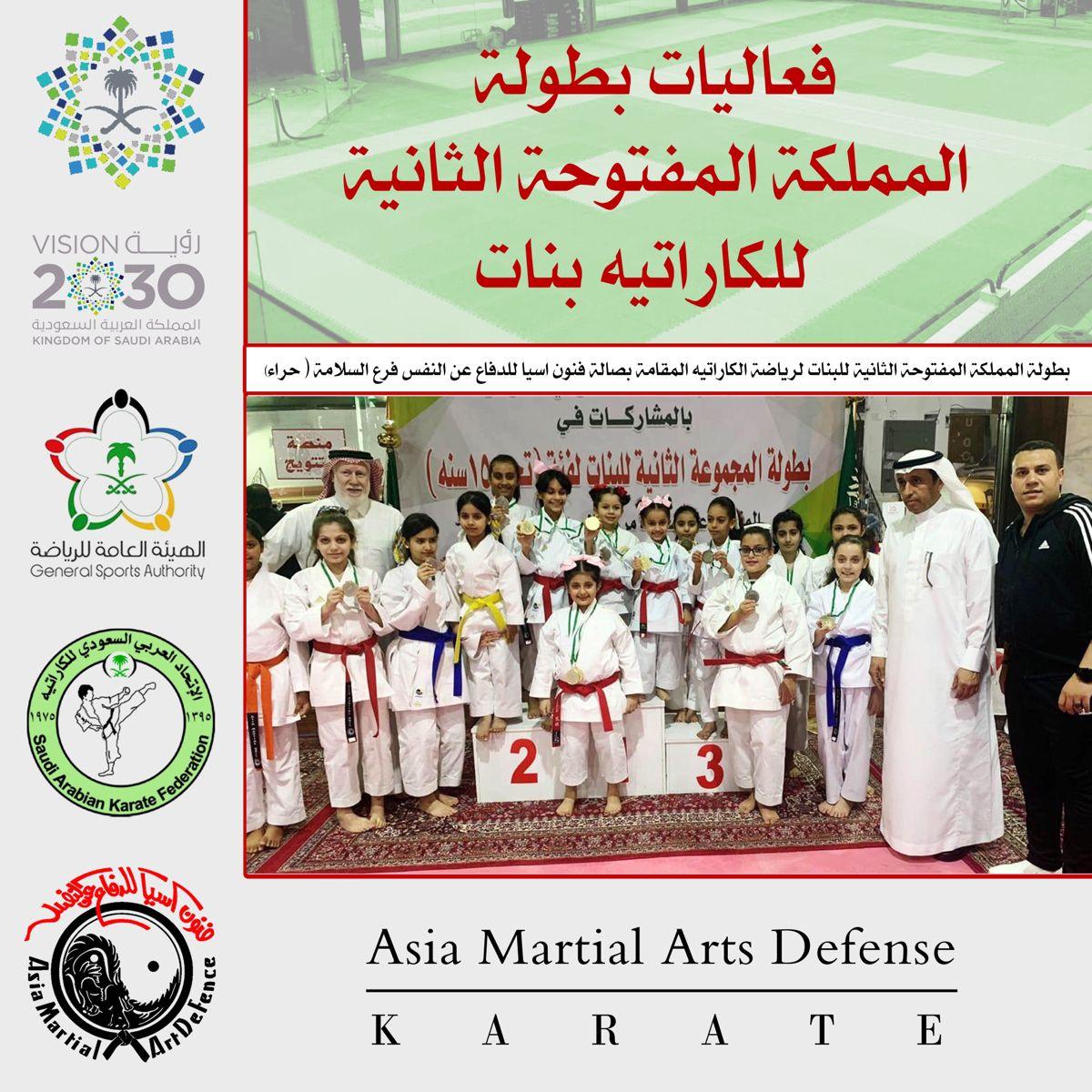 ابطال الكاراتيه بنات Martial Arts Martial Art